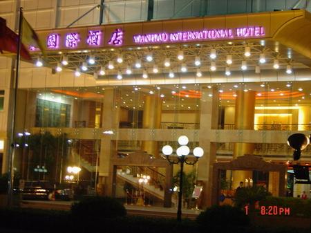 广东河源万豪国际酒店