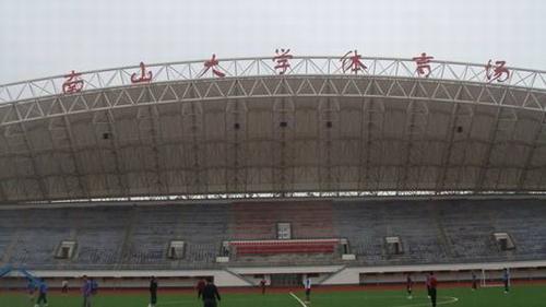 烟台南山大学体育场