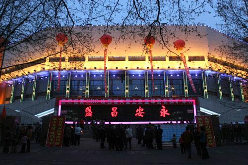 山西潞安集团王庄矿体育馆