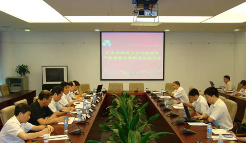 东莞质量技术监督局会议室