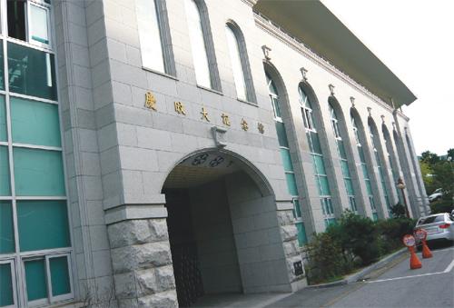 韩国庆旼大学体育馆