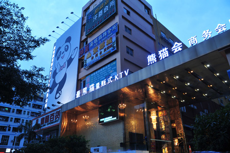 深圳最熊猫KTV