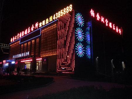 山东泗水铂金汉宫娱乐会所