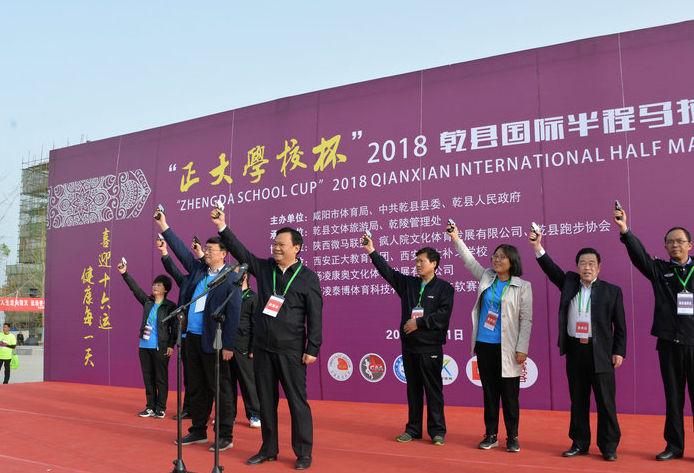 乾县国际半跑马拉松