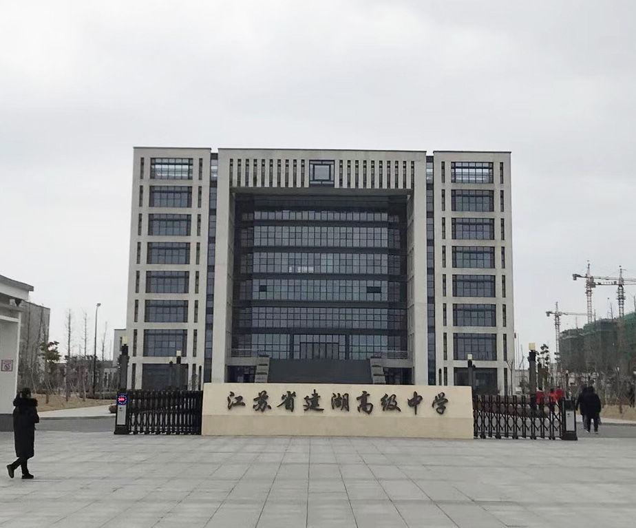 江苏省建湖高级中学