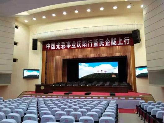甘肃庆阳礼堂剧院