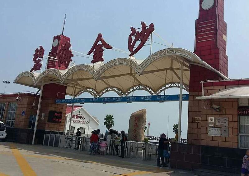 上海碧海金沙水上乐园