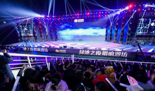 绿地之夜,唱响潍坊演唱会