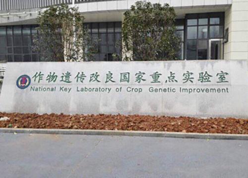 华中农业大学作物遗传改良国家重点实验室